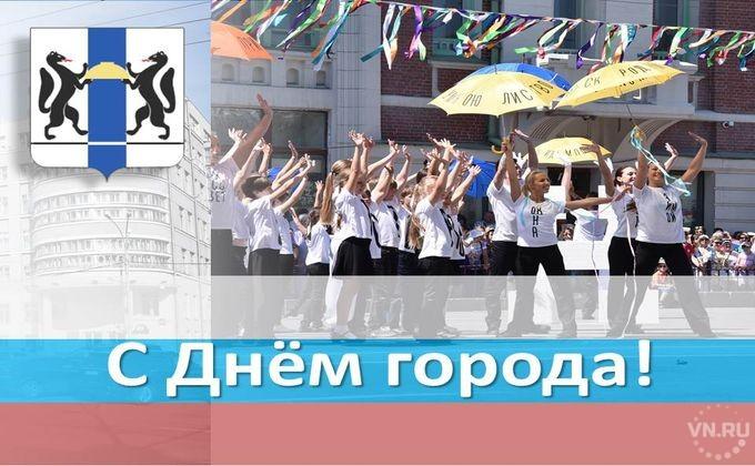 Красивые открытки с днем города новосибирск