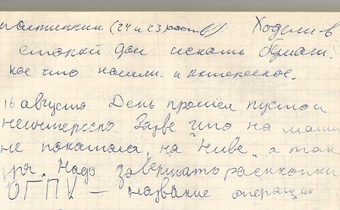дневник Алиева.jpg